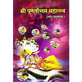 Shri Purshotam Mahatam