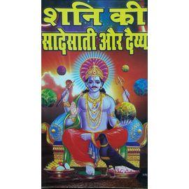 Shani Ki Sadesati Aur Dediya By Pt. Manohar Lal Sharma