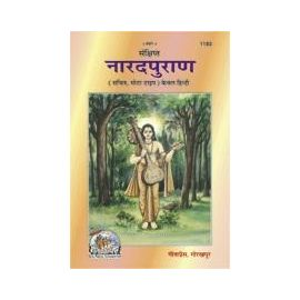 Gita Press- Narada Puran (In Hindi)