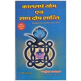 KaalSarp Yog Evam Shap Dosh Shanti By Pt. Ramesh Chandra Mishra