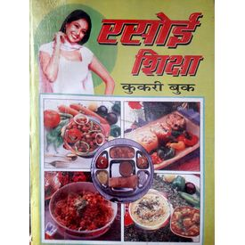 Rasoi Shiksha (Cookery Book)