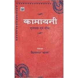 Kamayani Mool Path Evam Tika By Vishwambhar Manav