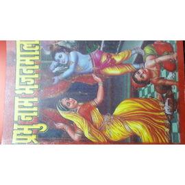 Prabhu Bhajanmala By Asha Agrawal
