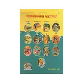 Gita Press- Balak Upyogi Kahaniyan By Pt. Ram Krishna Sharma