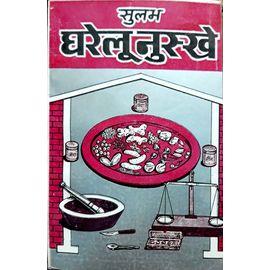 Sulabh Gharelu Nuske By Pt. Shatrughan Lal shukla