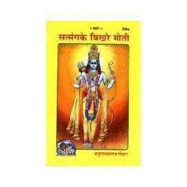 Gita Press- Satsang Ke Bikharte Moti By Hanumanprasad Poddar