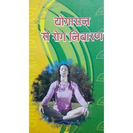 Yogasan Se Rog Nivaran By Dr. Chamanlal Goutam
