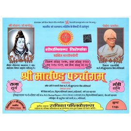 Shri Martand Panchangam By P. MukundVallabh Mishr Samvat- 2075 (2018- 19)