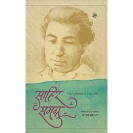 Sahir Samagra By Asha Prabhat
