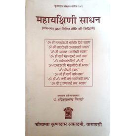Mahayakshini Sadhna By Pt. Harihar Prasad Tripathi