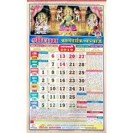 Shridham Kaaldarshak Panchang 2019 / New Year Calendar / Panchang 2019- 2 Pcs