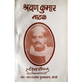Shrawan Kumar By Pt. Radheshyam