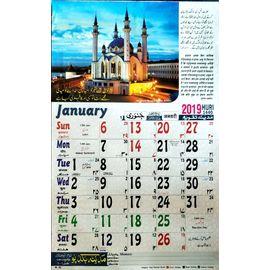 Islamic Urdu Calendar 2019 / Urdu Taqween 2019- 2 Pcs