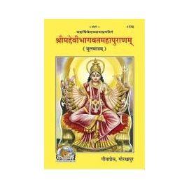 Gita Press- Shrimad Devi Bhagwat Puran (Moolmatram)
