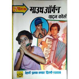 7 Din Ka Mouth Organ Vadan Course By Rakesh Sharma