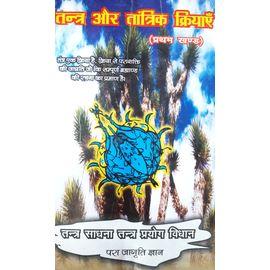 Tantra Aur Tantrik Kriyaen Part- 1 By Shri Atuliye Nath Ji Maharaj