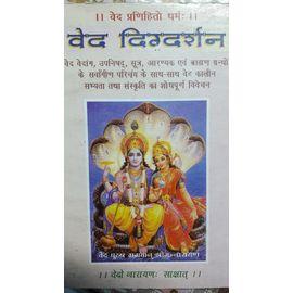 Vaid Digdarshan By P. Madhvacharya Shastri