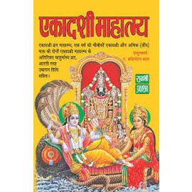Ekadashi Mahatmay By P. Sashimohan Bahal