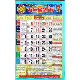 Shri Dev Kaal Darshak Panchang / New Year Calendar / 2019 Calendar / Kaal Darshak Panchang- 2 Pcs