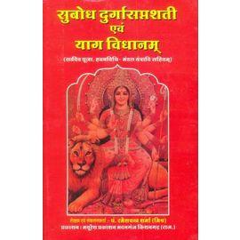 Subodh Durga Saptshati Evum Yag Vidhanam By Pt. Ramesh Chand Sharma