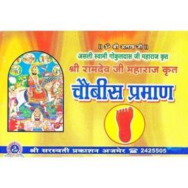 Baba Ramdev Chaubis (24) Praman By Asli Swami Gokuldas Ji Maharaj