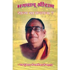 Bhagwan Sriram- Satya Ya Kalpana By Shri Ramkinkar Ji Maharaj