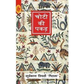 Choti Ki Pakar By Suryekant Tripathi Nirala