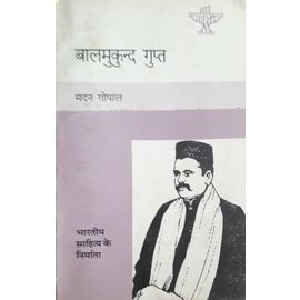 Balmukund Gupta By Madan Gopal