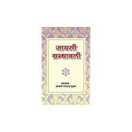 Jayasi Granthawali By Dr. Vainkat Sharma