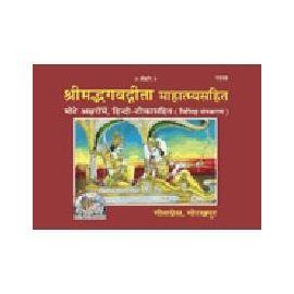 Gita Press- Shrimad Bhagwat Geeta Mahatmaya Sahit (Vishist Sanskaran)