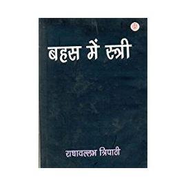 Bahas Mein Stri By Radhavallabh Tripathi
