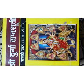 Shri Durga Saptshati Chandi Path(Bhasha Tika) By Pt. Dindayal Ji Diwakar & Pt. Radheshyam Sharma Pujari Ji