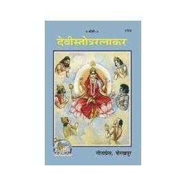 Gita Press- Devi Stotra Ratnakar