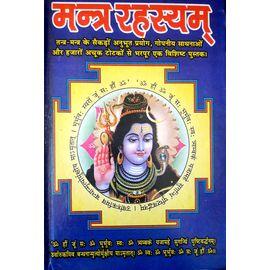 Mantra Rahasyam/Tantra Mantra Yantra Book By Pt. Devnarayan Pathak