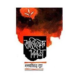 Sahityik Nibhandh By Ganpatichandra Gupta
