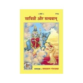 Gita Press- Savitri Aur Satyevan By Jaydayal Goyandaka