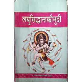 Laghu Siddhant Koumudi Of Varadaraja By Pt. Shri Gomati Prasad Mishra