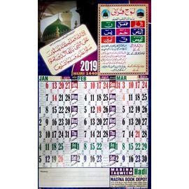 Urdu Calendar 2019 / Madina Taqweem Hadi- 2 Pcs