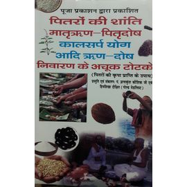 Pitro Ki Shanti Matrarin- Ptradosh, Kalsarp Yog Aadi Rin- Dosh Nivaran Ke Achook Totake By Pt. Gyanakunsh Koshik Ji