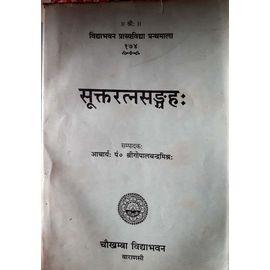 Suktratan Sangrah By Aacharya Pt. Shri Gopalchandra Mishra
