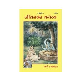 Gita Press- Jeevan Ka Kartavya By Swami Ramsukhdas