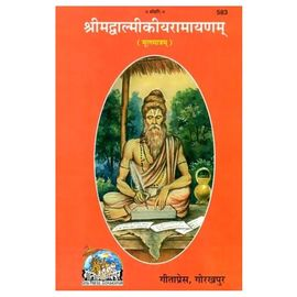 Gita Press- Shrimad Vallmiki Ramayanam (Moolmantram)