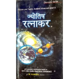 Jyotish Ratnakar By M. Kumaria