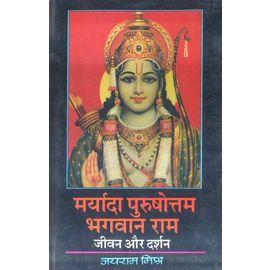 Maryada Purushottam Bhagwan Ram: Jivan Aur Darshan By Jay Ram Mishra