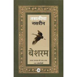 Besharam: Lajja Upanyas Ki Uttar- Katha By Taslima Nasrin