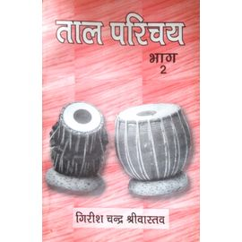 Taal Parichaye Part- 2 By Girish Chandra Shrivastav