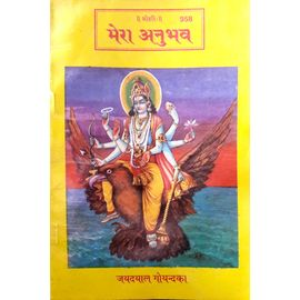 Gita Press- Mera Anubhav By Jaydayal Goyandaka