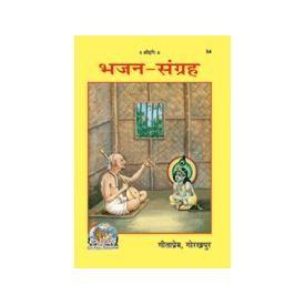 Gita Press- Bhajan Sangrah