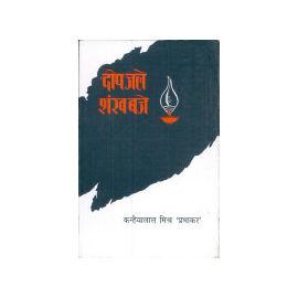 Deep Jale Shankh Baje By Kanhaiyalal Mishra Prabhakar