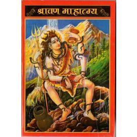 Shravan Mas Mahatmya In Bold Letters With Zedblack Chandan Insence Sticks Sudha Shankh Roli